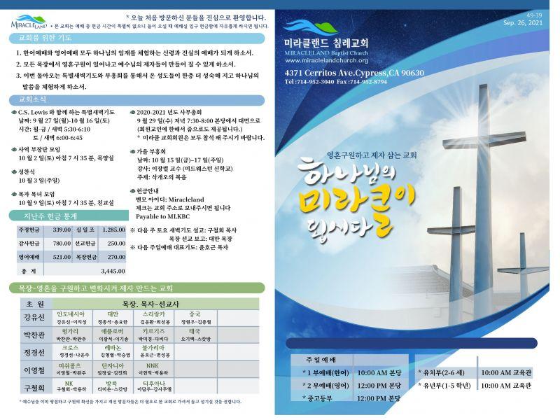 0926 한어예배 주보-1.jpg