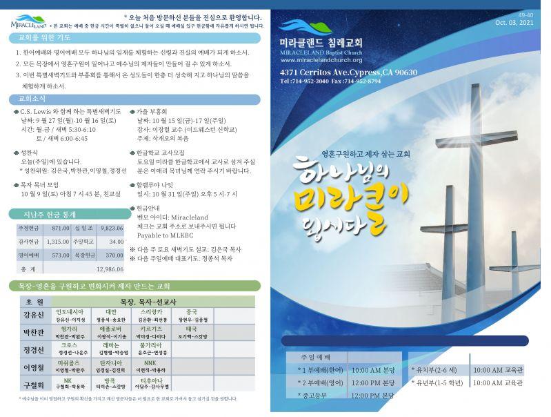 1003 한어예배 주보-1.jpg