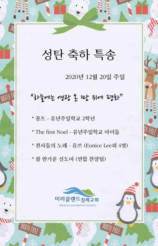 2020년 성탄주일특송 순서지.jpg