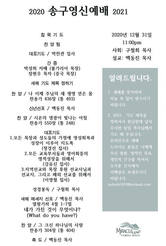 2020-2021 송구영신 예배.jpg
