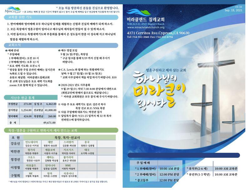 0919 한어예배 주보-1.jpg