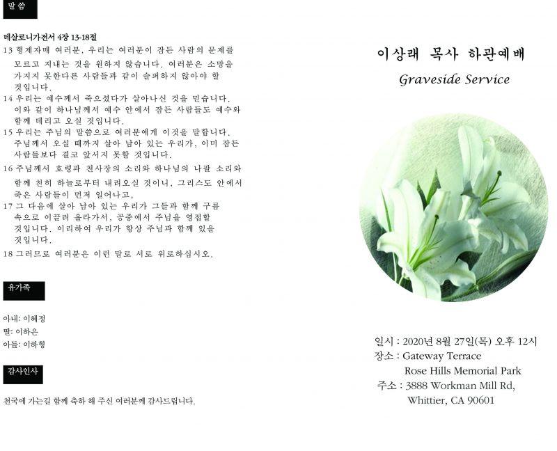 이상래 목사님 하관예배 표지.jpg