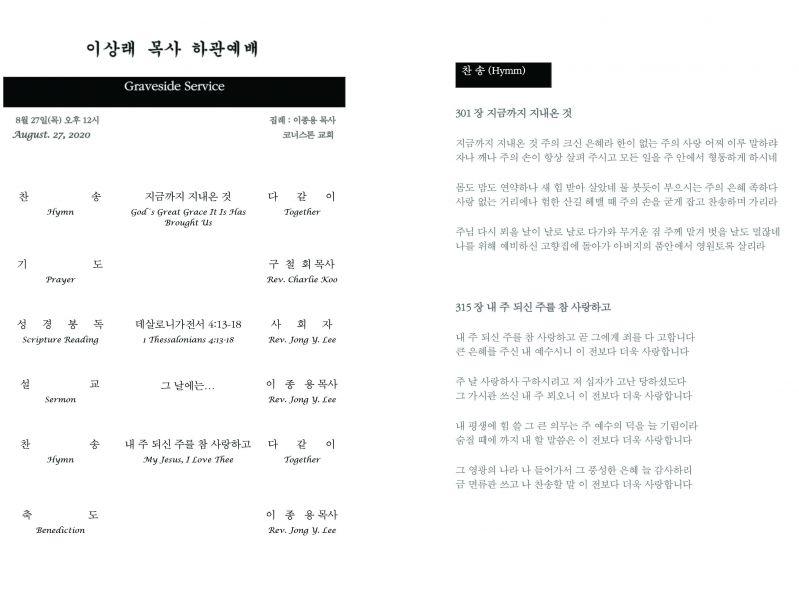 이상래 목사님 하관예배 속지.jpg