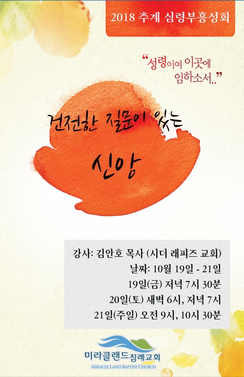 김안호 목사 부흥회 포스터.jpg
