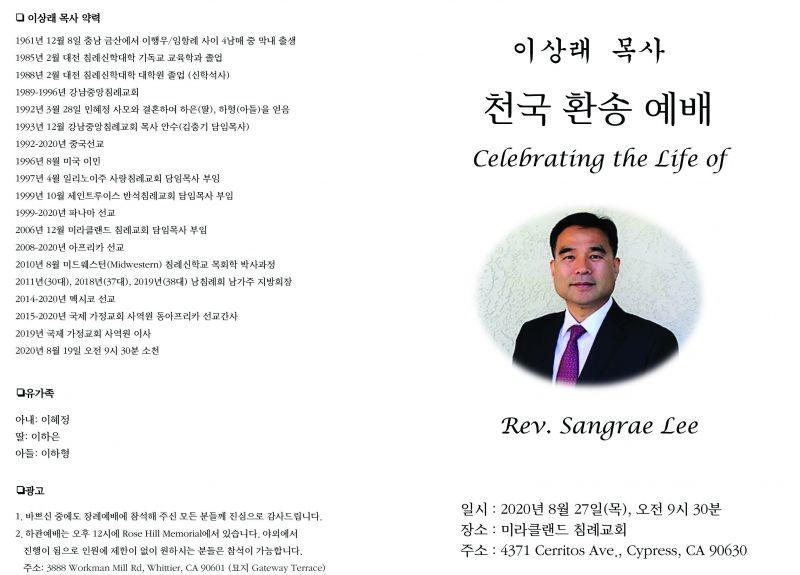 이상래 목사님 천국환송 예배 표지.jpg
