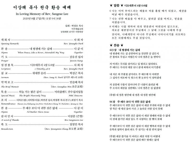 이상래 목사님 천국환송 예배 속지.jpg