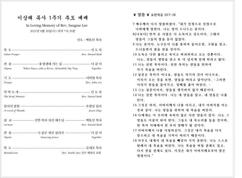 이상래 목사 1주기 추도 예배 속지.jpg