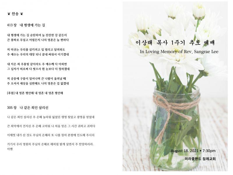 이상래 목사 1주기 추도 예배 표지.jpg