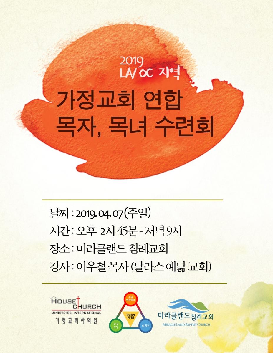 2019 목자목녀 연합 수련회 표지.jpg