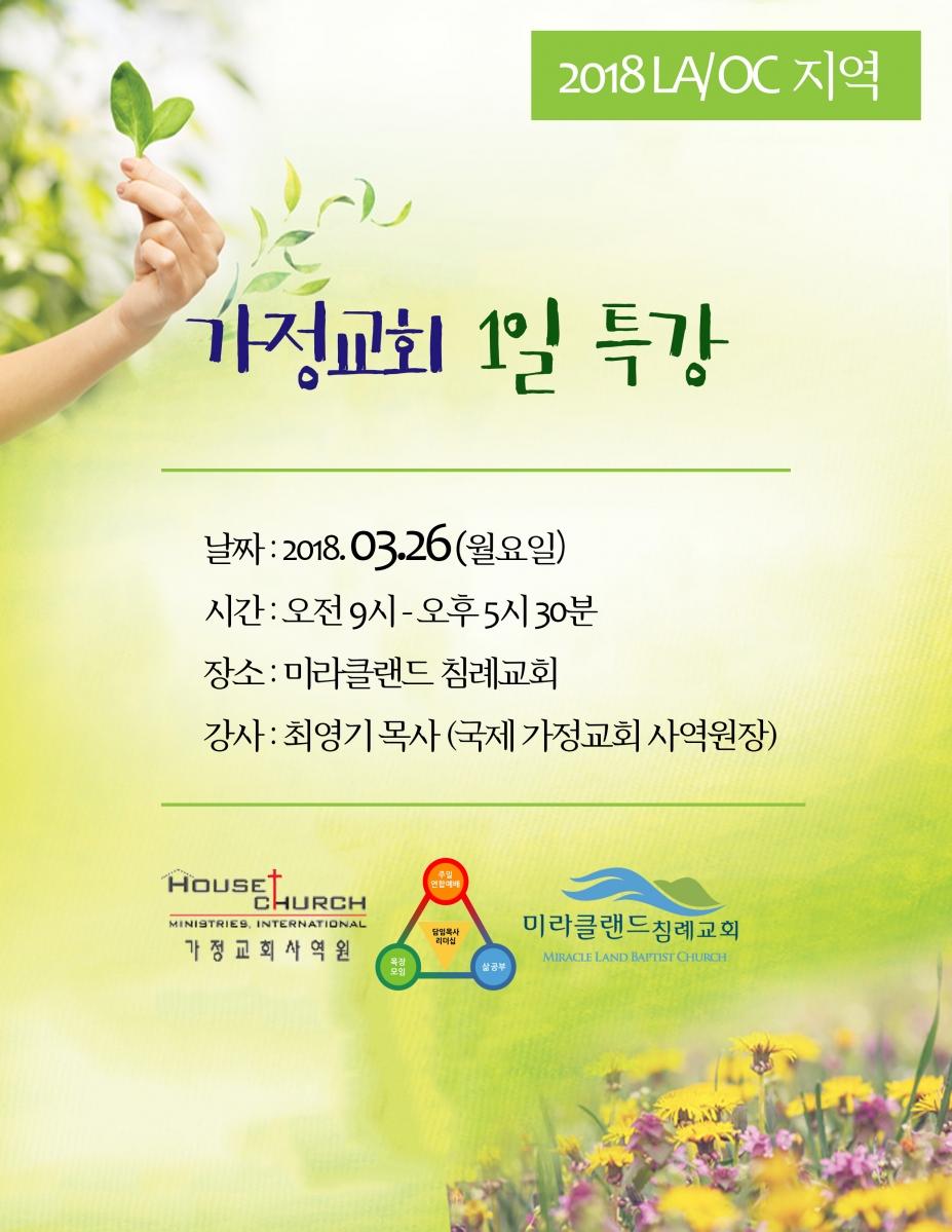 가정교회 1일 특강 표지.jpg