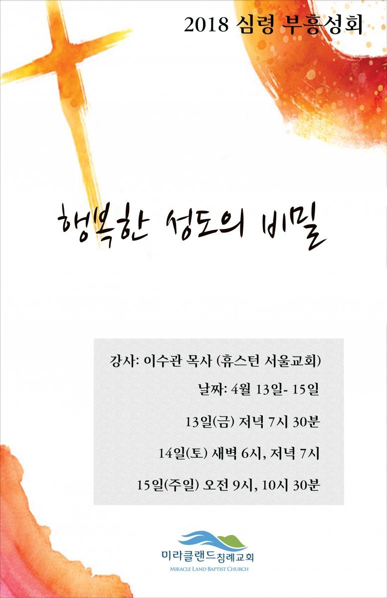 이수관 목사 부흥회 포스터.jpg